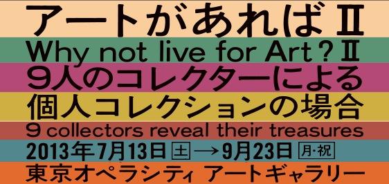 五月女哲平、田中功起、橋本聡、森田浩彰 参加 : アートがあればⅡ (東京オペラシティアートギャラリー,東京)