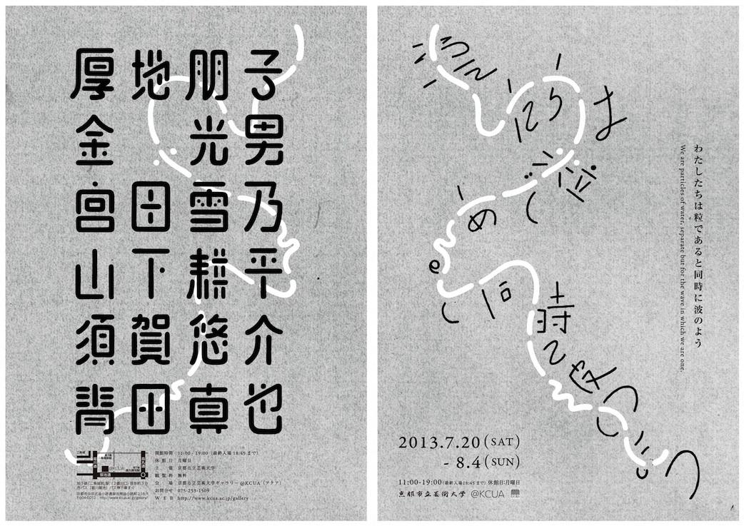 青田真也 参加 : わたしたちは粒であると同時に波のよう(京都市立芸術大学ギャラリー@KCUA  @KCUA1、京都)