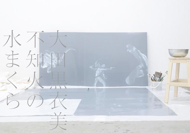 KAYOKOYUKI 企画 : 不知火の水まくら  Water pillow of will-o'-the-wisp