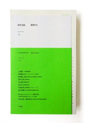 田中功起:質問する その1(2009-2013)