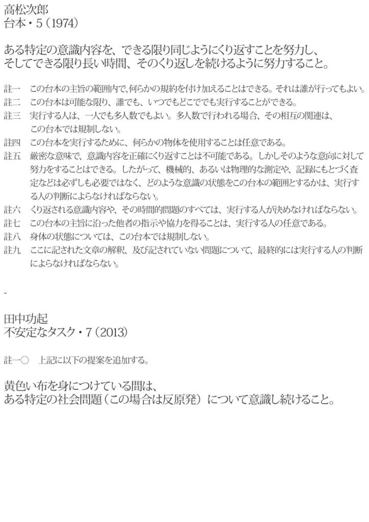 poster_takamatsu_B0size_outline02