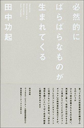 田中功起:必然的にばらばらなものが生まれてくる