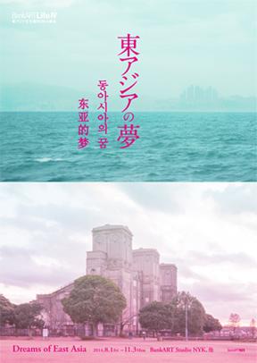 青田 真也 参加 : 東アジアの夢ーBankART Life4 (BankART Studio NYK、横浜)