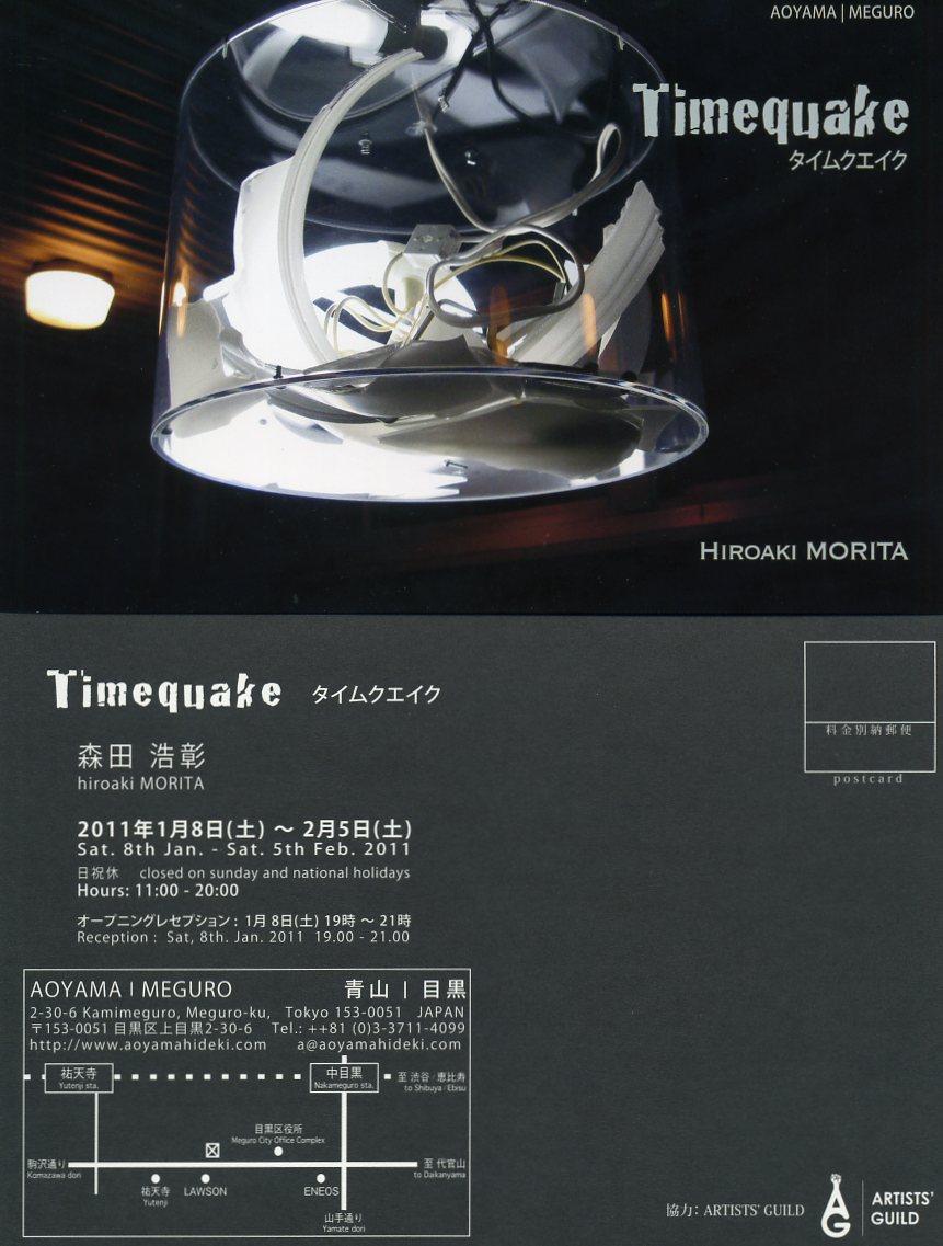 森田浩彰 : TIMEQUAKE