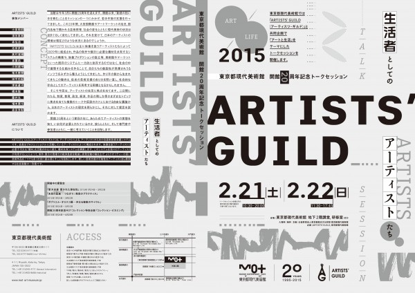 artistsguild-e1423041939855