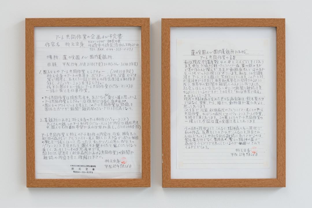 Tastumi Orimoto@Aoyama|Meguro_ ANIMAL ART 1979 – 2014_15_s