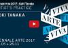 田中 功起 参加:第57回ヴェネチア・ビエンナーレ国際美術展 | Viva Arte Viva (ベニス、アルセナーレ)