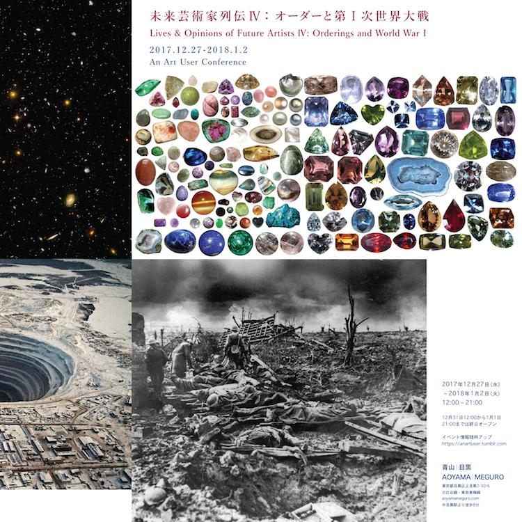 アート・ユーザー・カンファレンス《未来芸術家列伝Ⅳ:オーダーと第Ⅰ次世界大戦》