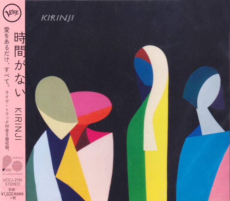 五月女 哲平:KIRINJI ニュー・シングル『時間がない』アートワーク