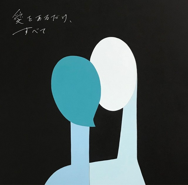 五月女 哲平:KIRINJI ニュー・アルバム『愛をあるだけ、すべて』アートワーク