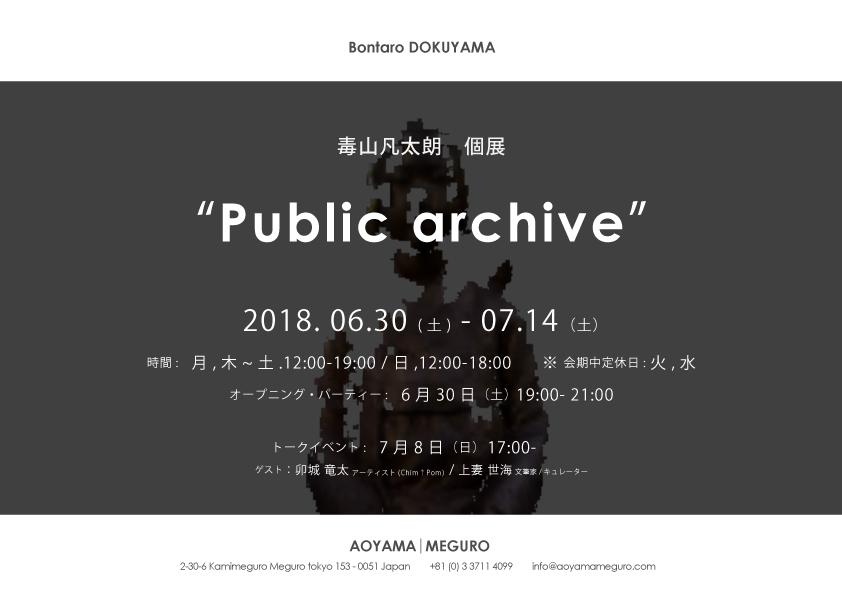 毒山 凡太朗:Public archive