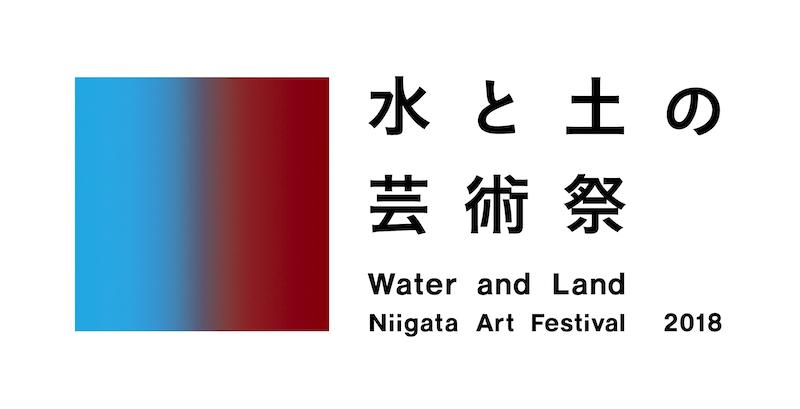 折元 立身 参加:水と土の芸術祭2018(会場:天寿園、新潟)