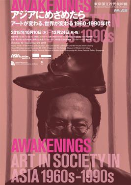 羽永 光利 参加:アジアにめざめたら:アートが変わる、世界が変わる 1960-1990年代(東京国立近代美術館)