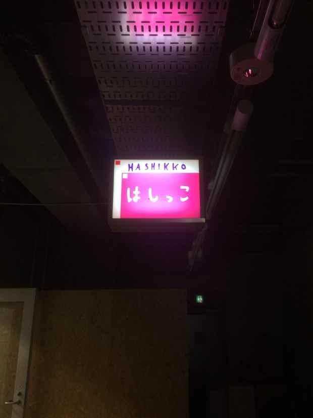 森田 浩彰 参加:はしっこ 第1回展示「端っこから」(はしっこ、東京)