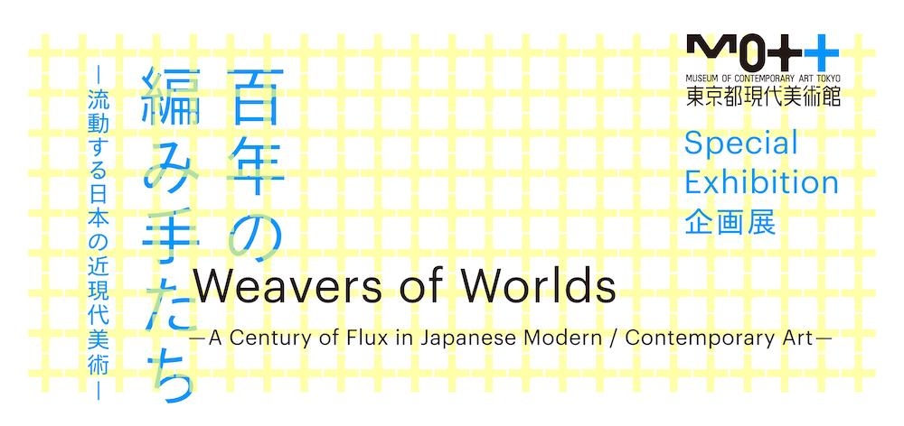 Koki Tanaka: Special Exhibition/ Weavers of Worlds -A Century of Flux in Japanese Modern / Contemporary Art-(Museum of Contemporary Art Tokyo)
