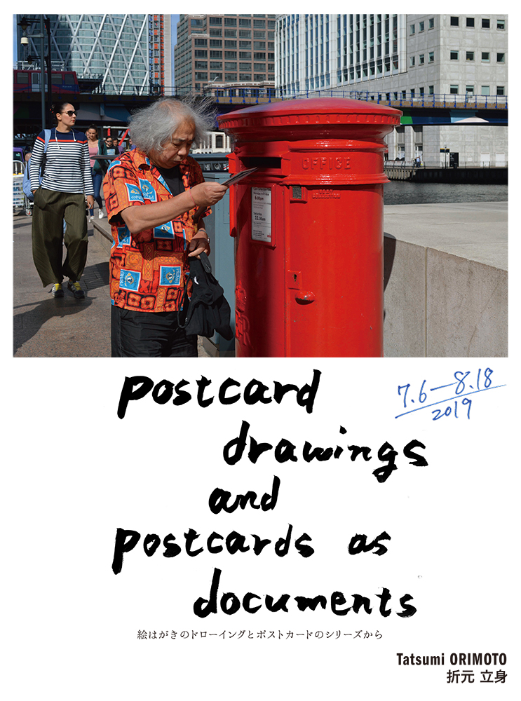 折元 立身:Postcard Drawings and Postcards as Documents