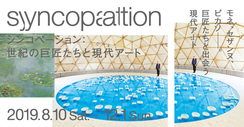 Hirofumi Isoya: Syncopation: Contemporary encounters with the Modern Masters (Pola Museum of Art, Kanagawa)