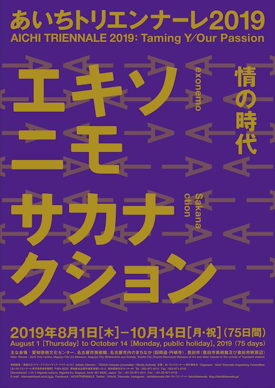 田中 功起 参加:あいちトリエンナーレ2019  情の時代(愛知芸術文化センターほか、愛知)