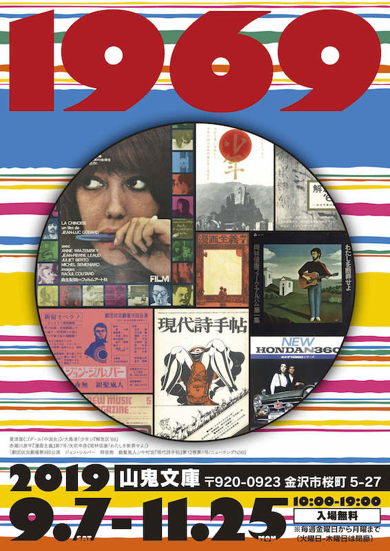 羽永 光利 参加:1969年展(山鬼文庫、金沢)
