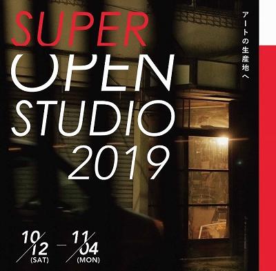 Junya Sato: SUPER OPEN STUDIO 2019 (Sagamihara, Kanagawa)