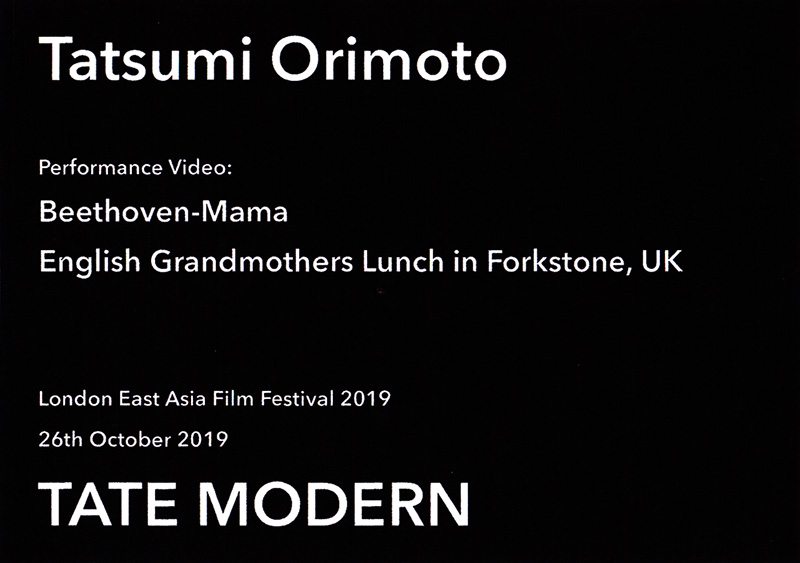折元 立身 参加:London East Asia Film Festival 2019(Tate Modern、ロンドン)