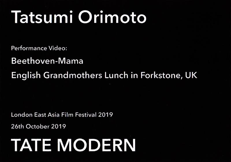 Tatsumi Orimoto: London East Asia Film Festival 2019 (Tate Modern, London)