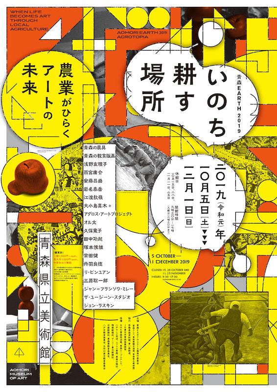 Koki Tanaka: AOMORI EARTH2019: AGROTOPIA –WHEN LIFE BECOMES ART THROUGH LOCAL AGRICULTURE (Aomori Museum of Art, Aomori)