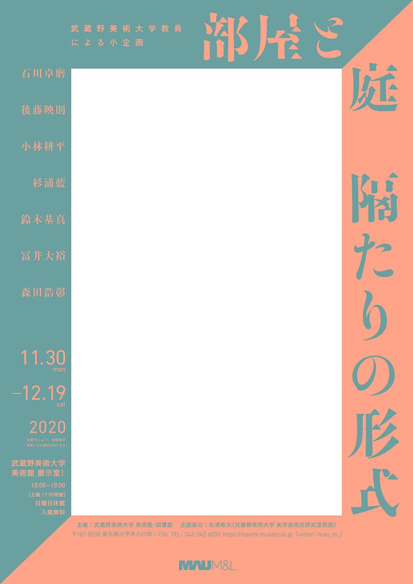 Hiroaki Morita : Room and Garden The Form of Distance(Musashino Art University Museum, Tokyo)
