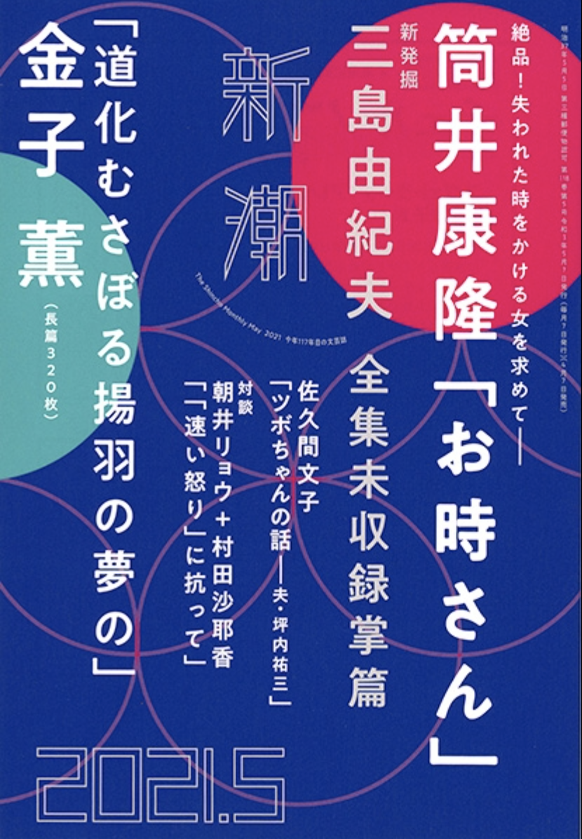 Teppei Soutome: 新潮 May 2021