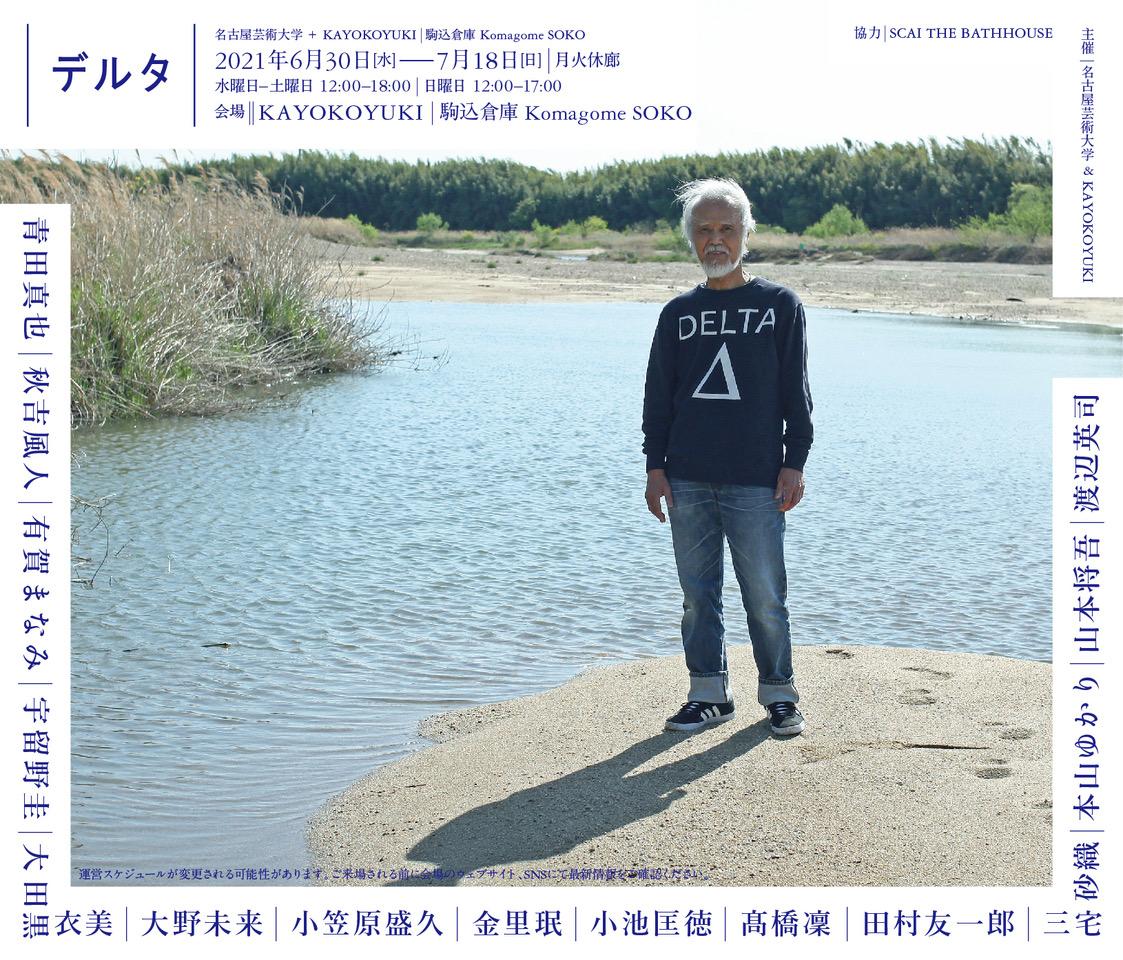 Shinya Aota : DELTA(KAYOKOYUKI | Komagome SOKO)